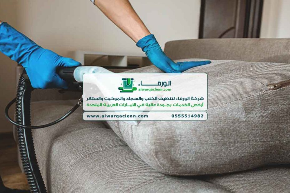شركة تنظيف كنب، سجاد العين، الشارقة، دبي، الفجيرة، رأس الخيمة، أبوظبي، عجمان، أم القيوين،